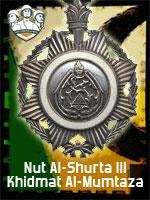 MEC - Nut Al-Shurta lil Khidmat Al-Mumtaza (Qtde: 1)