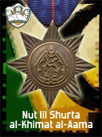 MEC - Nut lil Shurta al-Khimat al-Aama (Qtde: 1)