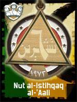 MEC - Nut al-Istihqaq al-'Aali (Qtde: 1)