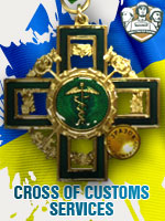 UKR - Cross of Customs Services (Qtde: 1)