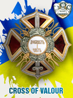 UKR - Cross Of Valour (Qtde: 1)