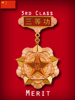 PLA - 3rd Class Merit
