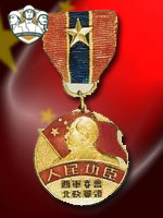 PLA - Ordem de Mérito do Partido Comunis (Qtde: 1)